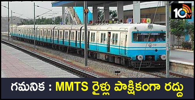 Partial cancellation of MMTS trains Today