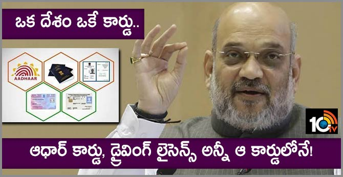 Passport, Aadhaar, all in one: Amit Shah moots idea of multipurpose card