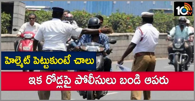 Police Will Not Stop Your Bike If You are Wear Helmet