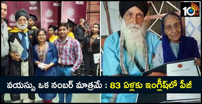 Punjab man completes his pg degree in english at the age of 83 years