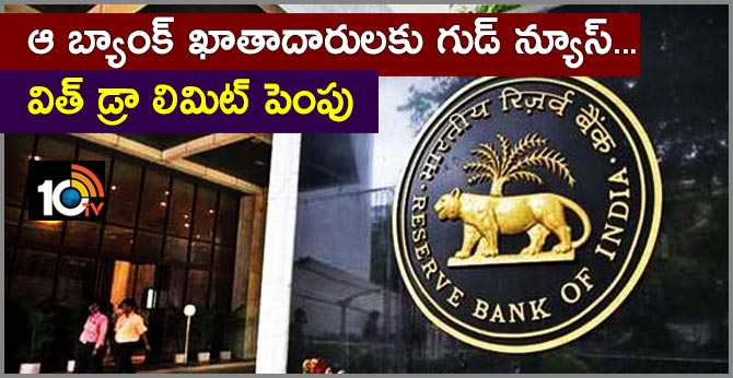 RBI Raises Withdrawal Limit To Rs. 10,000 From PMC Bank Account Holders