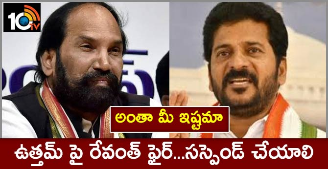 REVANTH REDDY FIRES ON TPCC UTTAM KUMAR REDDY DECISSION ON BY ELECTION CANDIDATE