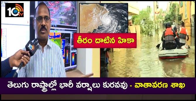Rains are down In Telugu States
