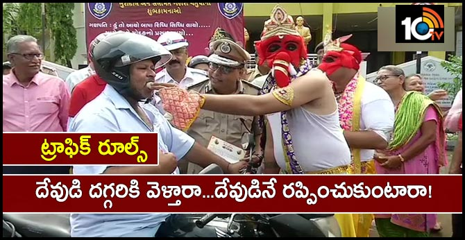 Rajkot Traffic police deployed two police officers dressed up as Lord Ganpati to create awareness on traffic rules