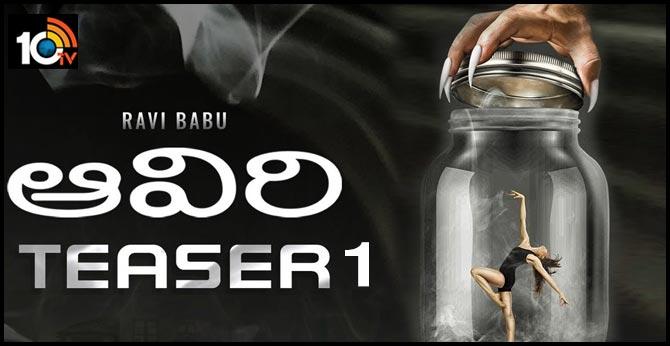Ravi Babu's Aaviri Teaser 1