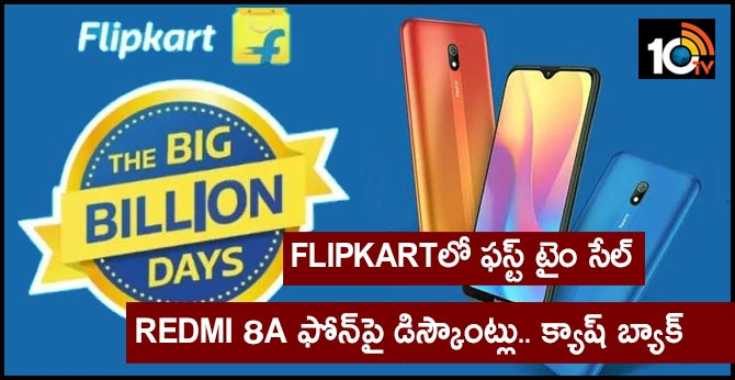 Redmi 8A now on sale in India: Check out price, features, launch offers on Flipkart, Mi.com