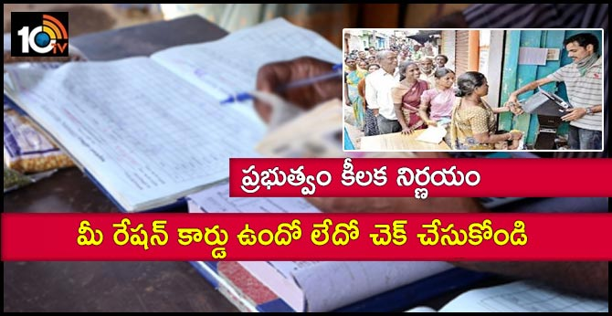 Removal of ration cards In Hyderabad
