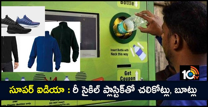 After Water ATMs, Reverse Vending Machines For Plastic Bottles Collection Installed In 'Plastic-Free' Ooty