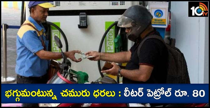 Rising oil prices Liter Petrol Rs 80
