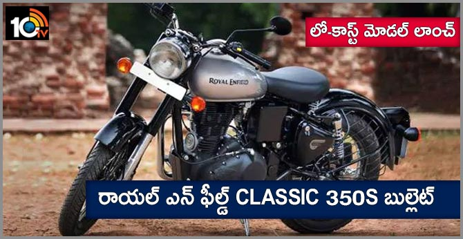 Royal Enfield launches low-cost Classic 350 S; check out price, engine, design
