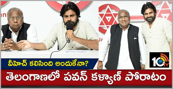 Senior Congress party Leader V Hanumanth Rao met JanaSena Chief PawanKalyan
