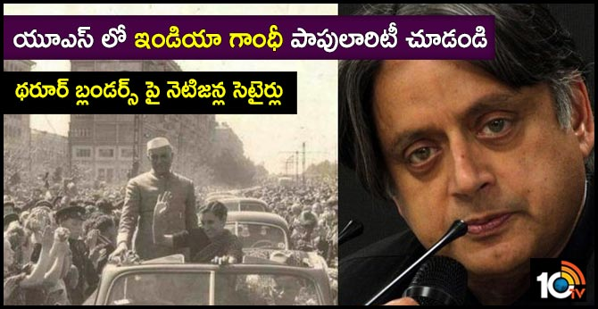 Shashi Tharoor Fact-Checked On Photo of Jawaharlal Nehru, Indira Gandhi