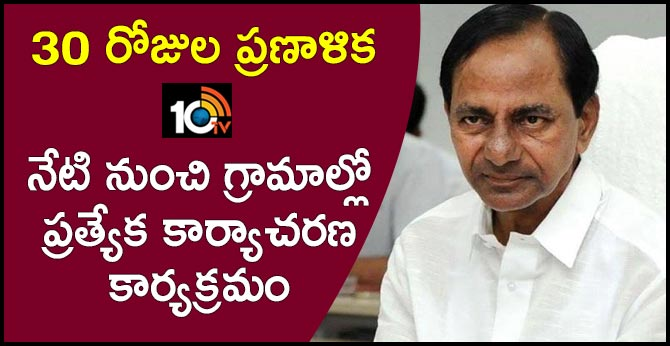 Special Operations Program in the telangana villages from today
