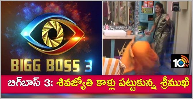 Bigbos 3: Sreemukhi Holding Siva Jyothi legs