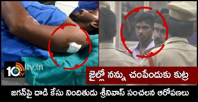 Srinivas sensational comments on Jagan attack case..Plan to kill me in jail