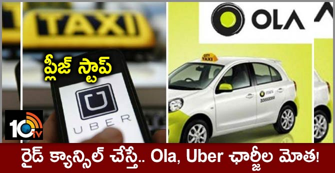 Stop Ola, Uber, surge pricing, fine them for cancellations: RSS affiliate tells govt