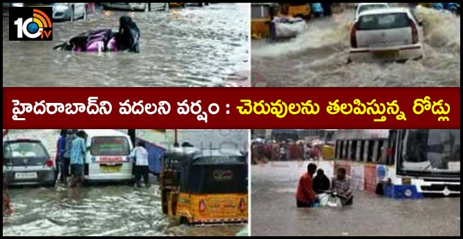 Stopped vehicles on roads Heavy Rain In Hyderabad