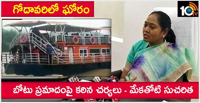 Strict action on boat accident AP Home Minister Mekathoti Sucharitha