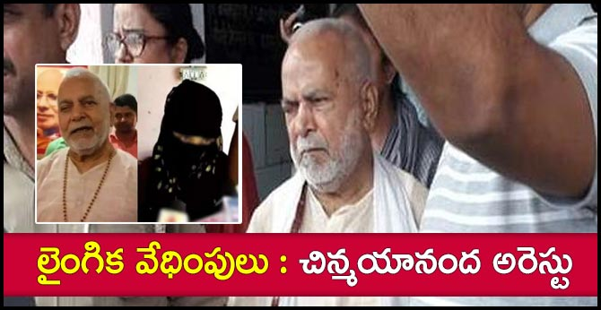 Swami Chinmayanand Arrested
