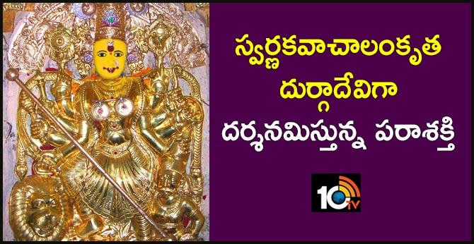 Swrna kavachalamkrutha Durga devi in Vijayawada Parashakthi