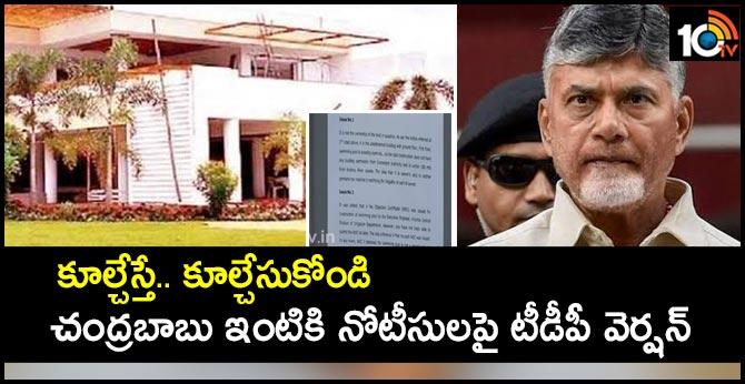 TDP Leader Anuradha Respond on CRDA Notice