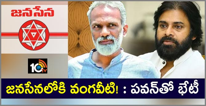 TDP Leader Vangaveeti Likely Join In Janasena