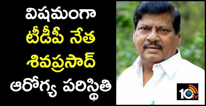 TDP leader Sivaprasad's health condition Serious