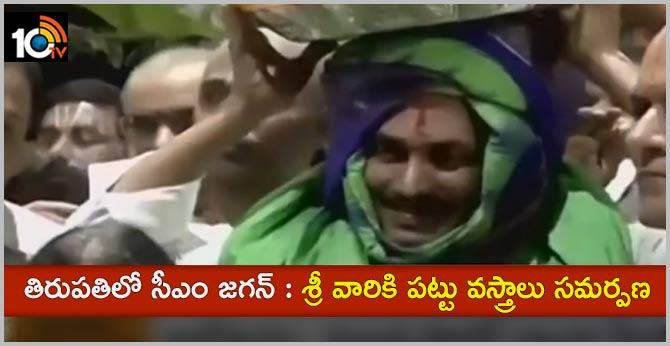 TTD Brahmotsavam CM Jagan To Offer Prayers