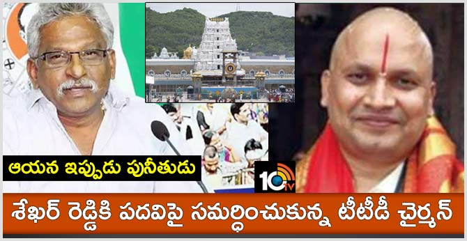 TTD Chairman Yv SubbaReddy About Shekar Reddy Issue
