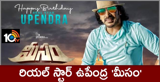 Team Meesam wishes Real Star Upendra  a very Happy Birthday