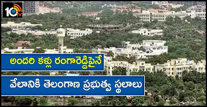 Telangana to milk 'cash cow' Rangareddy to mop up funds