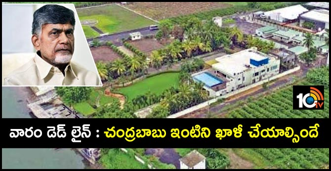 The residence of Chandrababu should be removed