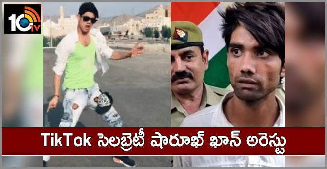 Tik Tok Celebrity Shahrukh Khan Arrested Robbery Case