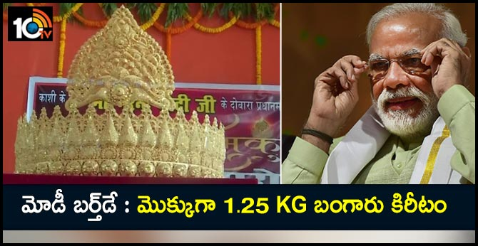 To Mark PM Modi's Birthday, Man Offers Gold Crown Weighing 1.25 kg at Varanasi Temple