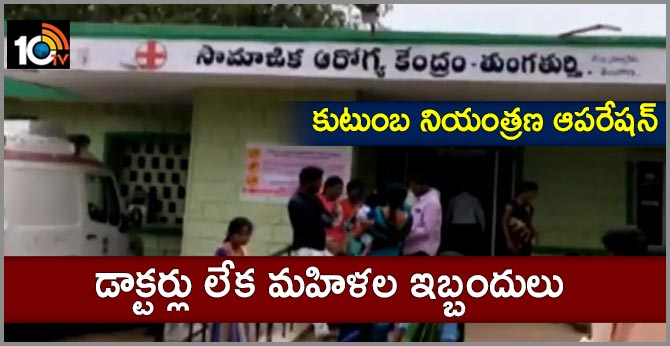 Tungaturthy Hospital Doctors Neglect in the case of family control operations