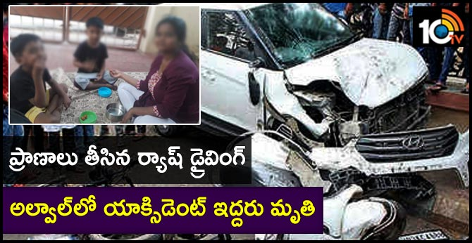Two dead road Accident  in Alwal Hyderabad