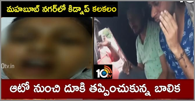 Two men tried to kidnap The Girl In Amangal Mahabubnagar District, Telangana,
