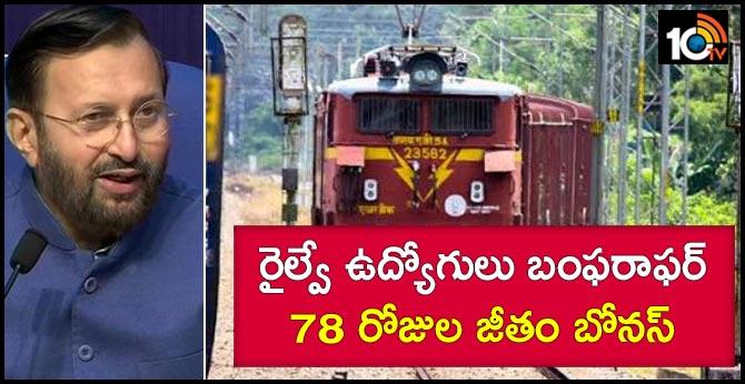 Union Minister Prakash Javadekar: 11,52,000 railway employees will get 78 days wage as bonus.