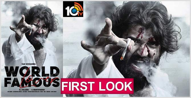 Vijay Deverakonda World Famous Lover First Look