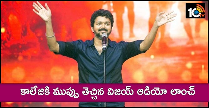 Chennai: College may get notice for holding Vijay film Bigil's audio launch