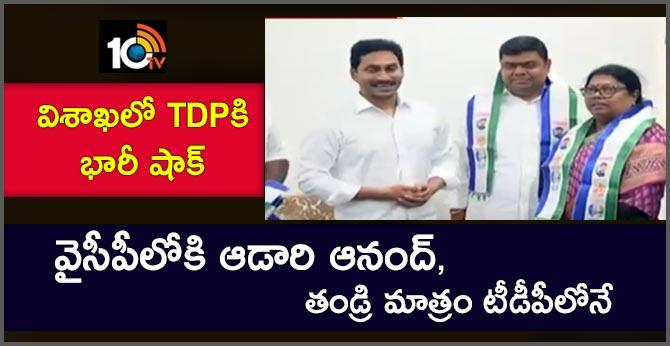 Vishaka TDP Leader Adari Anand Kumar And Ramakumari Joins In YCP