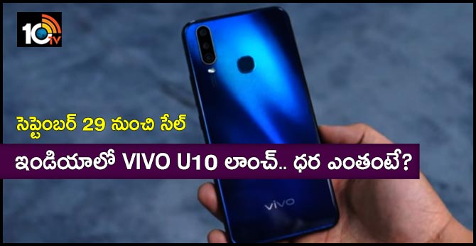Vivo U10 launched in India, prices start ₹8,990, goes on sale 29 September