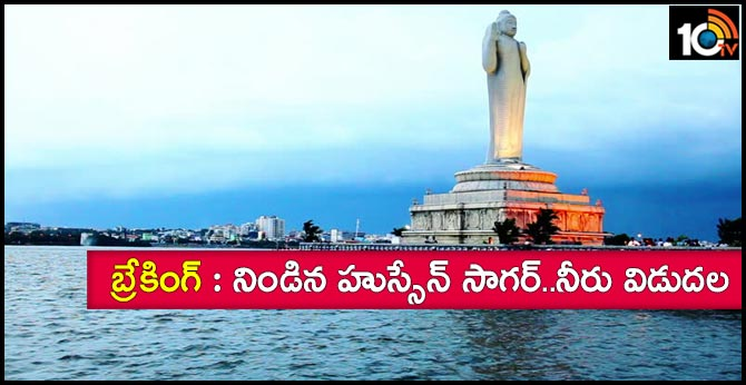 Water release from Hussain Sagar
