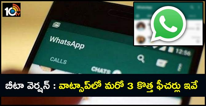 WhatsApp beta app starts rolling out New Features as hide mute status updates, Facebook Pay, alignment indicator features