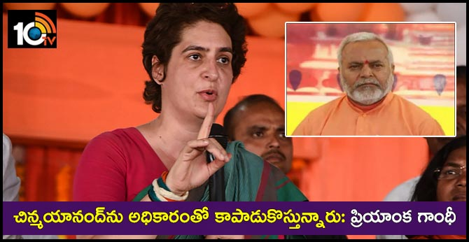 Whole administration protecting, embracing Chinmayanand: Priyanka Gandhi