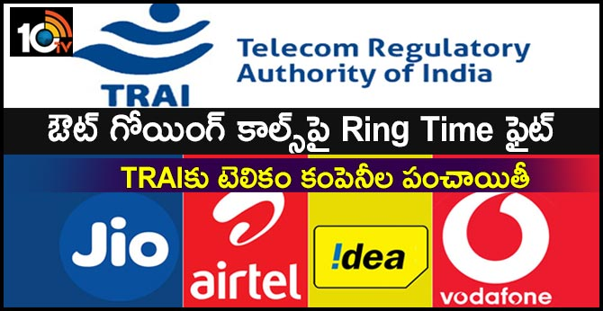 Why Reliance Jio, Airtel, Vodafone Idea are fighting over ring time