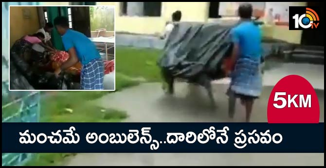 Woman Gives Birth on Make-Shift Stretcher Made of Cot, Plastic Sheet And Cloth While She Was Carried For 5 KM
