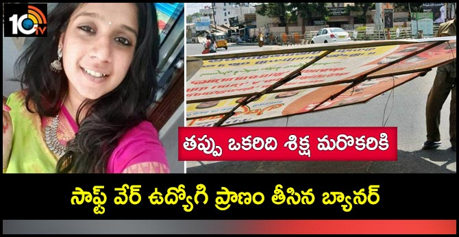 Woman run over after banner falls on her in Chennai
