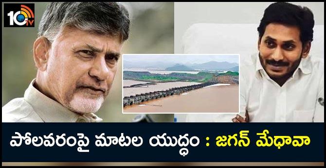World war on Polavaram Project   Babu criticizes the AP government