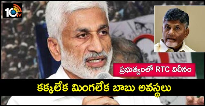 YCP MP Vijayasaray Reddy's criticism of EX cm Chandrababu RTC merger in AP government